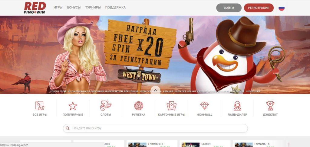 Скриншот 24 09 2017 160111 1024x487 - Обзор на RED Пингвин - лохотрон или типичное казино!