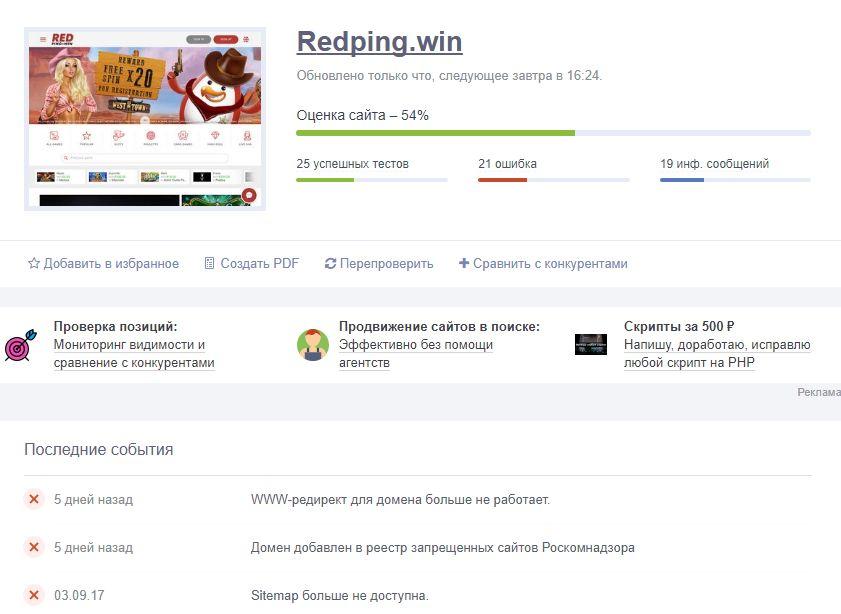 Скриншот 24 09 2017 162620 - Обзор на RED Пингвин - лохотрон или типичное казино!