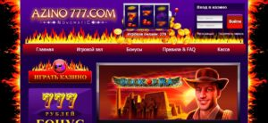 Реальные отзывы игроков о казино Azino777