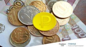 Россия выпустит собственную криптовалюту – Министр Связи