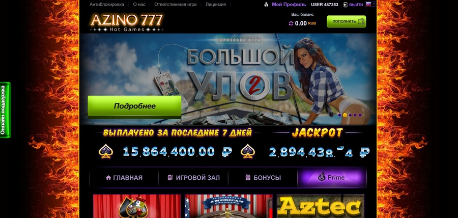 официальный сайт азино777 как вывести