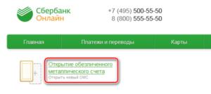 Как открыть ОМС в Сбербанке онлайн