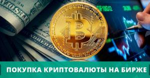 Лучшие биржи криптовалют 2017 с простым выводом денег