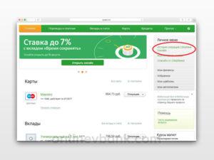 Как сохранить и распечатать чек из Сбербанк Онлайн