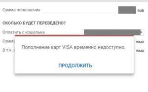 Пополнение карт VISA временно недоступно в Webmoney — что делать?