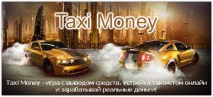 Отзыв об игре taxi-money — мошенники или нет!