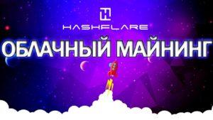 Отзыв о Hashflare.io — развод или нет