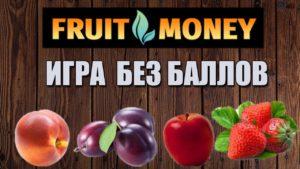 Личный отзыв о FruitMoney.org