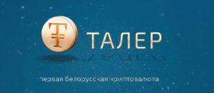Талер (TLR) — все о криптовалюте, курс и прогноз