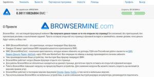 Отзывы о майнинге на BrowserMine.com — какой заработок?