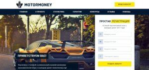 Реальные отзывы о MotorMoney — мошенники или нет