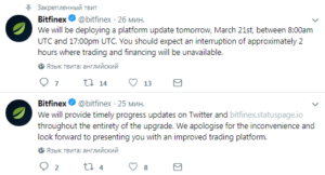 Биржа Bitfinex не будет работать 20 марта