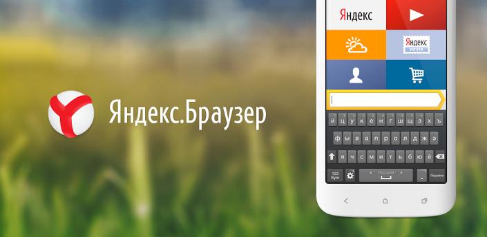 Yandex Browser - Яндекс запускает защиту от скрытого майнинга в своём браузере