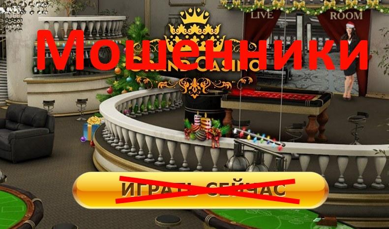 официальный сайт grand x casino