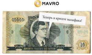 Mavro Coin (MAVRO) — все о криптовалюте, курс и прогноз
