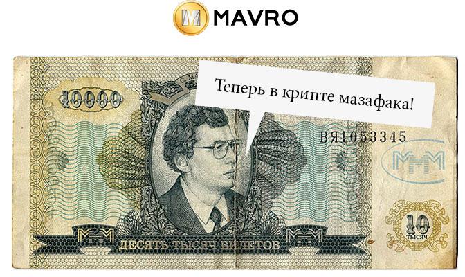 mavro org 3 11 - Mavro Coin (MAVRO) - все о криптовалюте, курс и прогноз