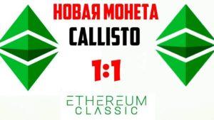 Callisto (CLO) — все о криптовалюте, курс и прогноз