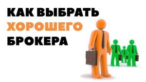 Рейтинг форекс брокеров в России 2018 по надежности