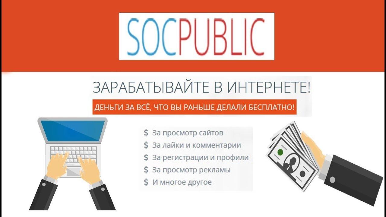 maxresdefault 4 - Реальные отзывы о Socpublic - развод или нет!