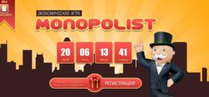 Отзывы об экономической игре Monopolist.biz