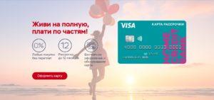 Отзывы клиентов о карте рассрочки Хоум Кредит