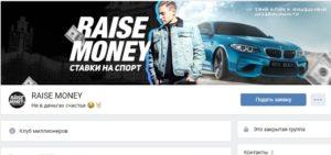 Реальные отзывы о Raise Money — Димас из Батайска