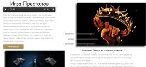 Реальные отзывы о Game-0f-Thrones.org — развод или нет!