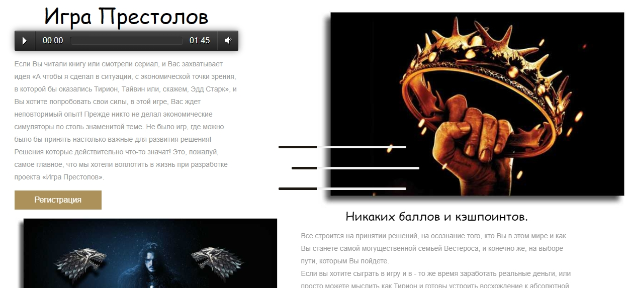 Скриншот 26 04 2018 022116 - Реальные отзывы о Game-0f-Thrones.org - развод или нет!