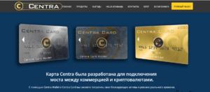 Centra (CTR) — все о криптовалюте, курс и прогноз