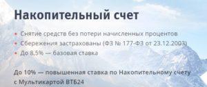 Отзывы о накопительном счете ВТБ 24