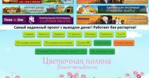 Личный отзыв о Flower-meadow.ru — мошенники или нет!