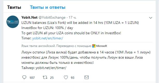 Скриншот 17 05 2018 200153 - LIZUN - все о криптовалюте, курс и прогноз
