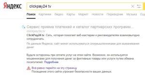 Отзывы о Clickpay24 — реально ли вывести деньги!