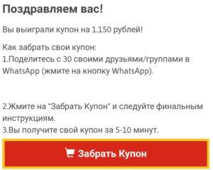 Отзыв о ru-voucher.site — типичный развод!