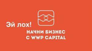 Реальные отзывы о WWP Сapital — развод или нет!