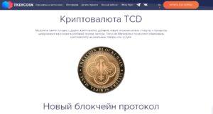 Tkeycoin Dao (TCD) — все о криптовалюте, курс и прогноз