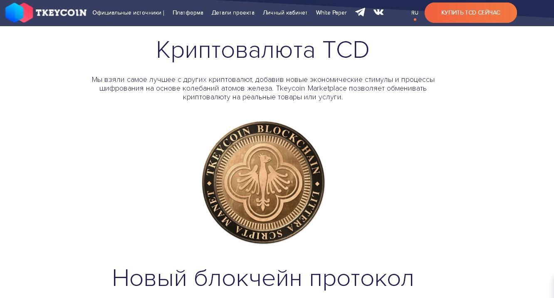 novie kriptovalyti tkeycoin - Tkeycoin Dao (TCD) - все о криптовалюте, курс и прогноз