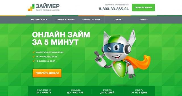 zaimer zaim1 - Реальные отзывы заемщиков и должников о Займере