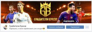 Отзывы о Грабителях Буков (grabbukov.ru) — развод или нет!
