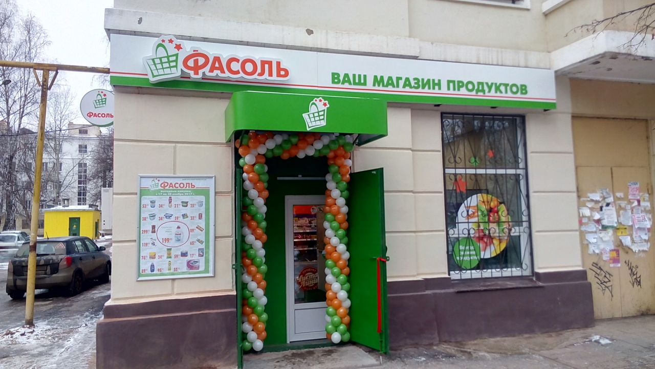 Изображение - Условия для открытия магазина фасоль по договору франчайзинга от metro 1_20171207_1559305360