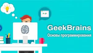 Отзывы о курсах GeekBrains — стоит ли записываться?
