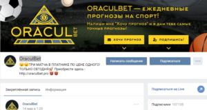 Реальные отзывы об OraculBet — развод или нет!