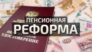 Как будет повышаться пенсионный возраст в России