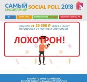 Отзывы о самом масштабном Social Poll 2018 — развод!