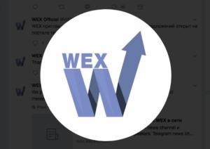 Почему нет вывода на бирже WEX — когда будет доступно?