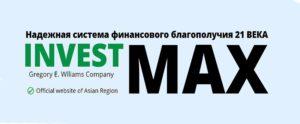 Реальные отзывы об Инвест Макс (Invest Max)