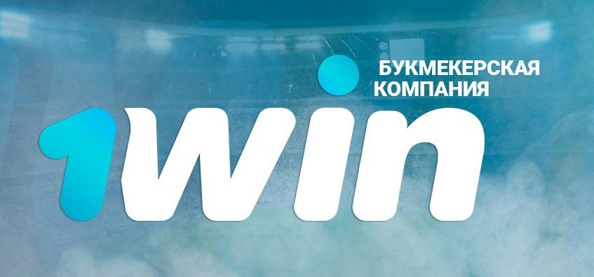 Пошаговая инструкция регистрации 1win