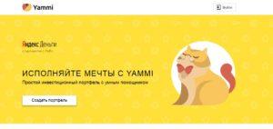 Что такое Yammi — инвестиции от Яндекс Денег