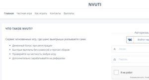 Реальные отзывы о Nvuti.win — развод или нет!