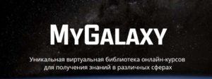 Galax Coin (GALAX) — все о криптовалюте, курс и прогноз